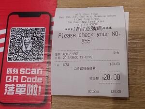 QR Code for Restaurant Menu in China and Receipt